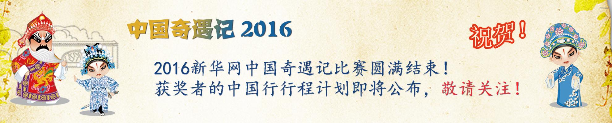 大奖公布banner中国奇遇记(公司官网)